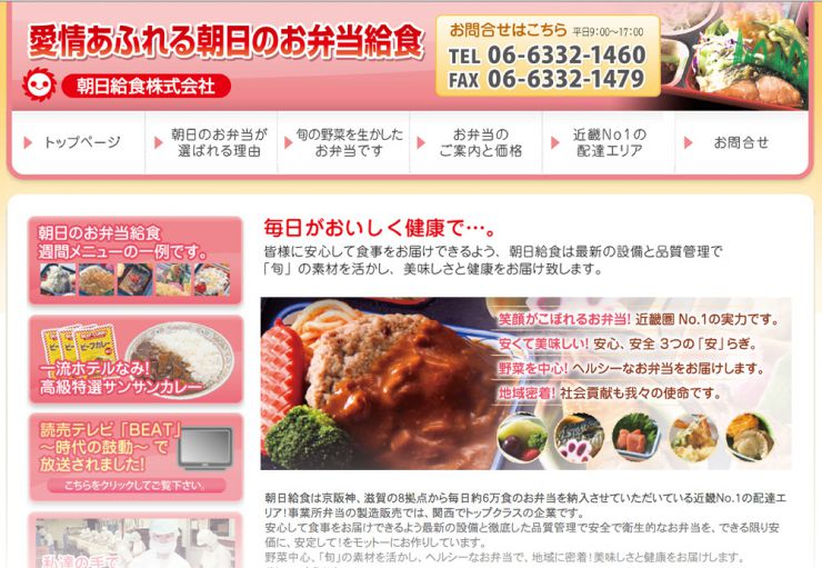 朝日給食株式会社(旧)ホームページ画像